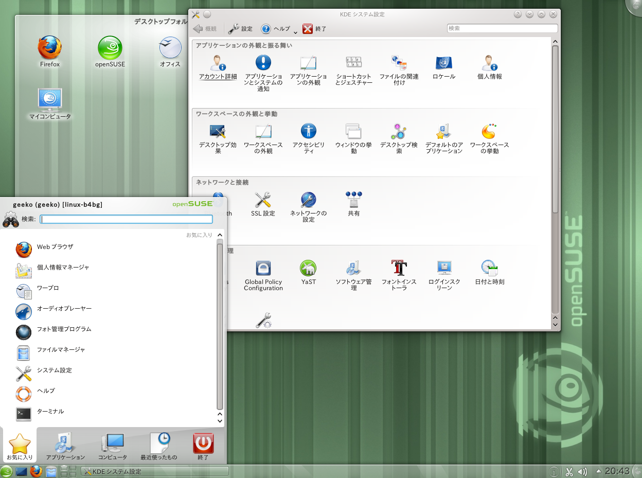 OpenSUSE114-RC2-KDE460-SystemSettings.png