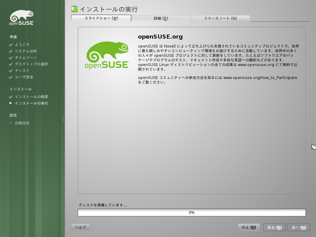 OpenSUSE114-RC2-DVD14.png