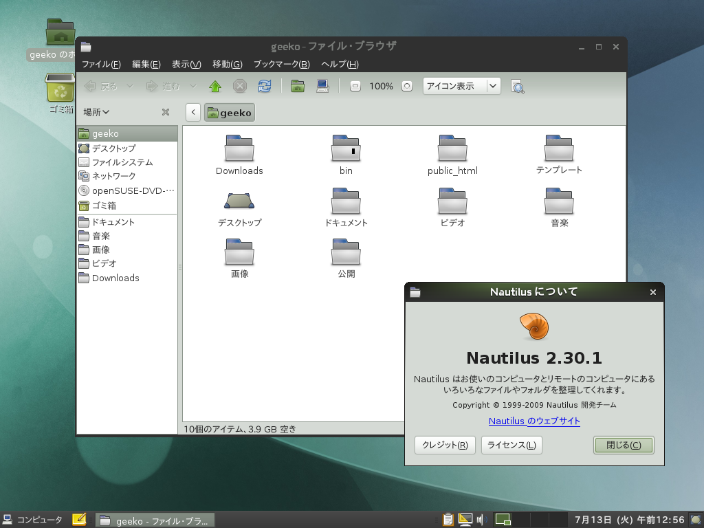 OpenSUSE113-RC2-Gnome230-Nautilus.png
